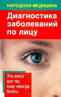 Ольшевская Н. - Народная медицина. Диагностика заболеваний по лицу обложка книги