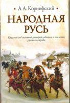 Коринфский А.А. - Народная Русь' обложка книги