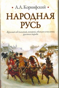 Коринфский А.А. - Народная Русь обложка книги