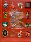 - Народные художественные промыслы Подмосковья обложка книги