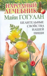 Народный лечебник Майи Гогулан Гогулан М.Ф.