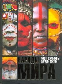 Кайсарова Л.И. - Народы мира. Люди, культуры, образы жизни обложка книги