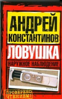 Константинов Андрей - Наружное наблюдение. Ловушка обложка книги