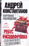 Константинов Андрей - Наружное наблюдение. Ребус; Расшифровка обложка книги
