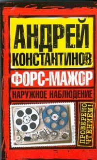 Константинов Андрей - Наружное наблюдение. Форс-мажор обложка книги