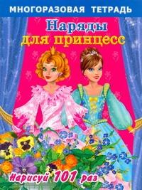 Матюшкина К. - Наряды для принцесс. Многоразовая тетрадь для самых маленьких обложка книги