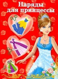 Матюшкина К. - Наряды для принцессы обложка книги