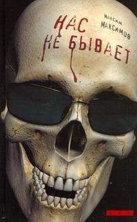 Максимов Максим - Нас не бывает обложка книги