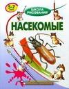 Хрусталев В. - Насекомые обложка книги