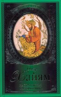 Омар Хайям - Наслажденья каждый миг обложка книги
