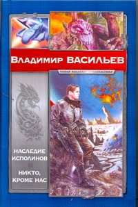 Васильев В.Н. - Наследие исполинов. Никто, кроме нас обложка книги