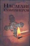 Ольсен Оддвар - Наследие тамплиеров обложка книги