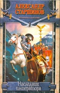 Старшинов А. - Наследник императора обложка книги