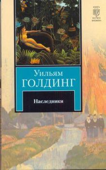 Голдинг У. - Наследники обложка книги