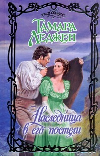 Леджен Тамара - Наследница в его постели обложка книги