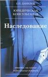 Данилов Е.П. - Наследование обложка книги