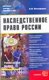 Никифоров А.В. - Наследственное право России обложка книги