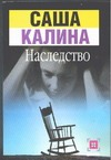 Калина С. - Наследство обложка книги