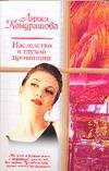 Кондрашова Л. - Наследство в глухой провинции обложка книги