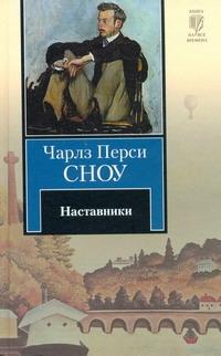 Сноу Ч. П. - Наставники обложка книги