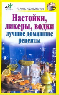 Настойки, ликеры, водки обложка книги