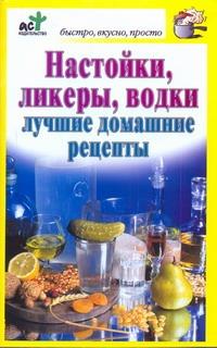 Костина Д. - Настойки, ликеры, водки обложка книги