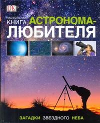 Гейтер Уилл - Настольная книга астронома-любителя обложка книги