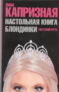 Капризная Лана - Настольная книга блондинки. Светский путь обложка книги