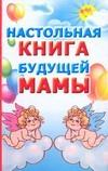 Кановская М. - Настольная книга будущей мамы обложка книги