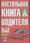 - Настольная книга водителя обложка книги