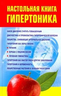 Настольная книга гипертоника Милюкова И.В.