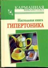 Настольная книга гипертоника ( Милюкова И.В.  )