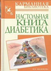 Милюкова И.В. - Настольная книга диабетика обложка книги
