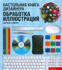 Саймонс Джейсон - Настольная книга дизайнера. Обработка иллюстраций обложка книги