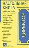 Шибанова Е.М. - Настольная книга директора школы обложка книги