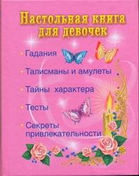 Настольная книга для девочек обложка книги