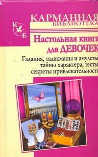 Настольная книга для девочек. Гадания, талисманы и амулеты, тайны характера, обложка книги
