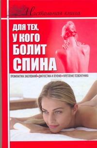 Джерелей Б.Н. - Настольная книга для тех, у кого болит спина обложка книги