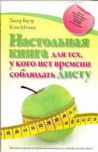 Бауэр Хизер - Настольная книга для тех, у кого нет времени соблюдать диету обложка книги