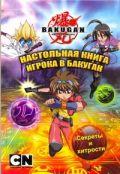 Настольная книга игрока в бакуган от ЭКСМО