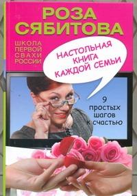 Настольная книга каждой семьи Сябитова Р.Р.