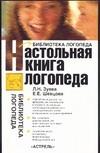 Зуева Л.Н. - Настольная книга логопеда обложка книги
