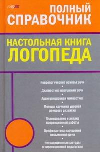 Поваляева М.А. - Настольная книга логопеда обложка книги
