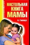 Гиппиус А.С. - Настольная книга мамы обложка книги
