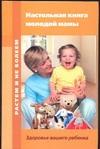 Онучин Н.А. - Настольная книга молодой мамы. Здоровье вашего ребенка обложка книги