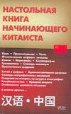 Настольная книга начинающего китаиста Прокофьева Т.И.