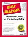 Настольная книга по Adobe Photoshop CS2 обложка книги