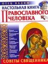 Настольная книга православного человека. Советы священника обложка книги
