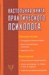 Посохова С.Т. - Настольная книга практического психолога обложка книги