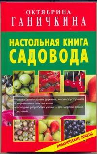 Ганичкина О. - Настольная книга садовода обложка книги